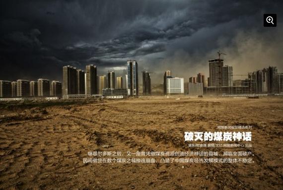 陕西神木县楼市崩盘因急速扩张