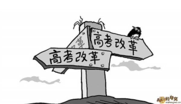 北京市高考改革方案尚未出台 英语正式退出消息不实