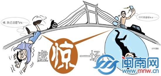 滩涂大桥男子车撞汽车从30米高坠下扎进晋江护栏尾气漫画图片